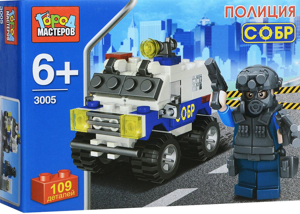 Город мастеров Конструктор Полиция СОБР куплю машину бу ниссан альмера город тверь