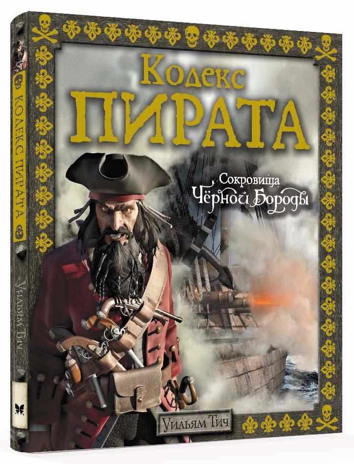 где купить Уильям Тич Кодекс пирата. Сокровища Черной Бороды по лучшей цене