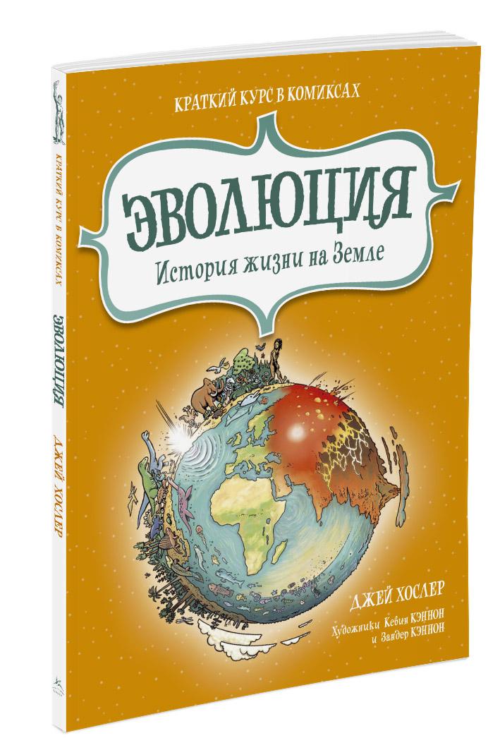 Дж. Хослер Эволюция. История жизни на Земле: краткий курс в комиксах