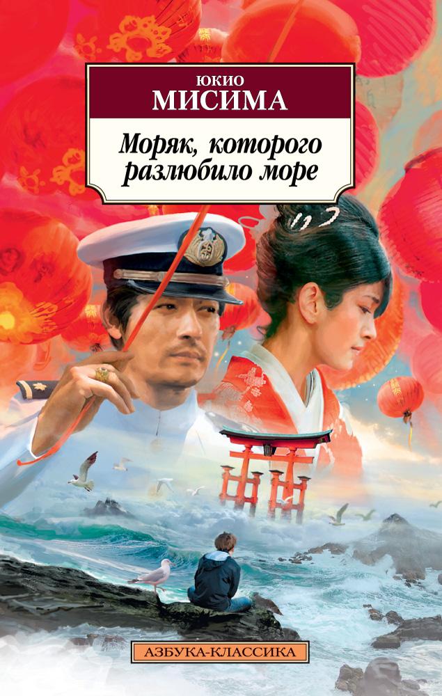 Мисима Ю. Моряк, которого разлюбило море мисима ю исповедь маски