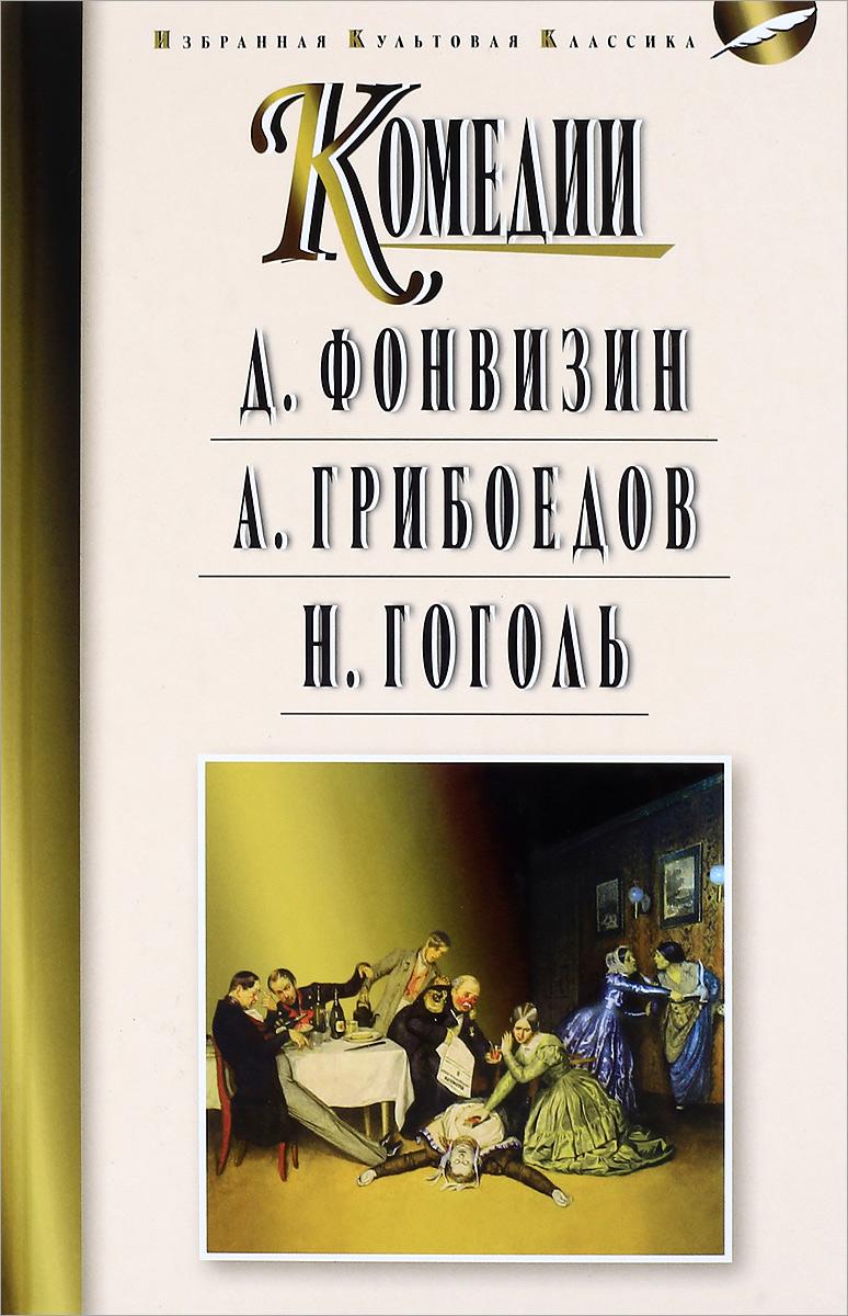 Д. Фонвизин, А. Грибоедов, Н. Гоголь Д. Фонвизин, А. Грибоедов, Н. Гоголь. Комедии гоголь н портрет