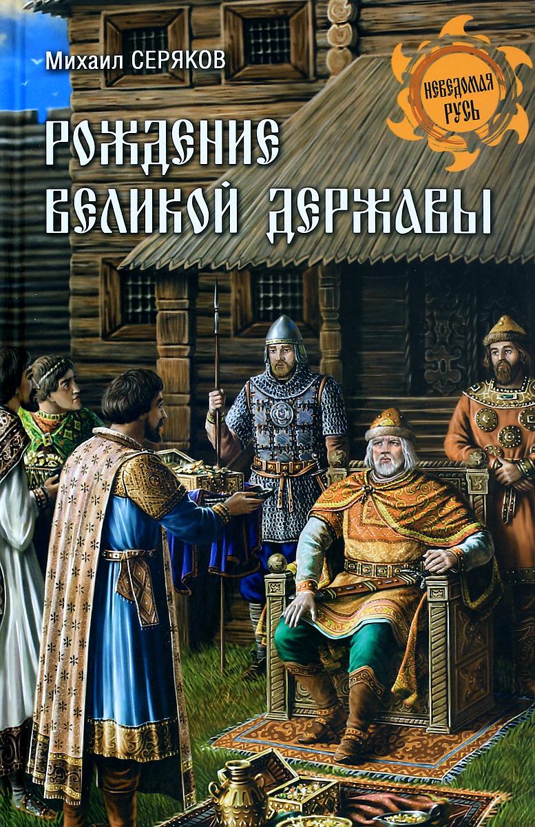 Zakazat.ru: Рождение великой державы. Михаил Серяков
