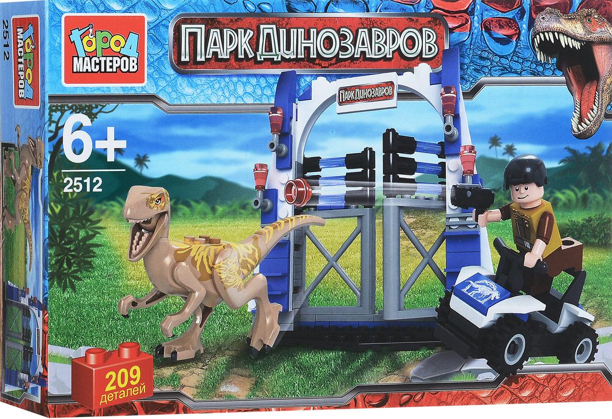 Город мастеров Конструктор Парк динозавров Побег