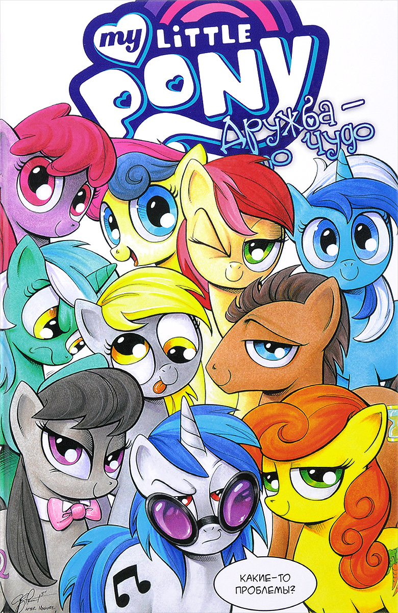 My Little Pony. Дружба - это чудо! Том 3