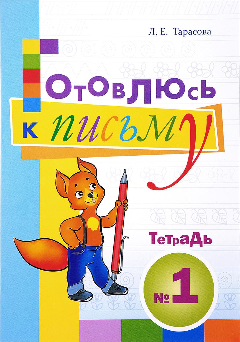 Л. Е. Тарасова Готовлюсь к письму. Тетрадь № 1
