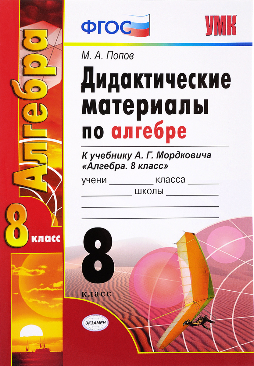 Алгебра. 8 класс. Дидактические материалы по алгебре. К учебнику А. Г. Мордковича