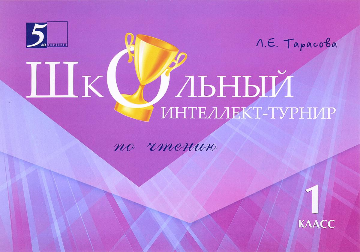 Л. Е. Тарасова Чтение. 1 класс. Интеллект-турнир тарасова л е школьный интеллект турнир по математике 4 класс
