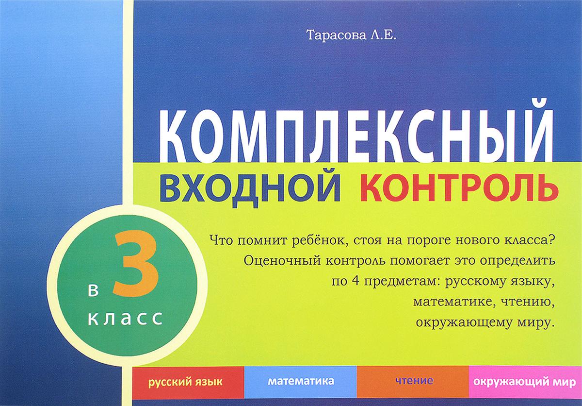 Л. Е. Тарасова Комплексный входной контроль в 3 класс. Русский язык. Математика. Чтение. Окружающий мир интеллект турнир по чтению 3 класс с грамотой