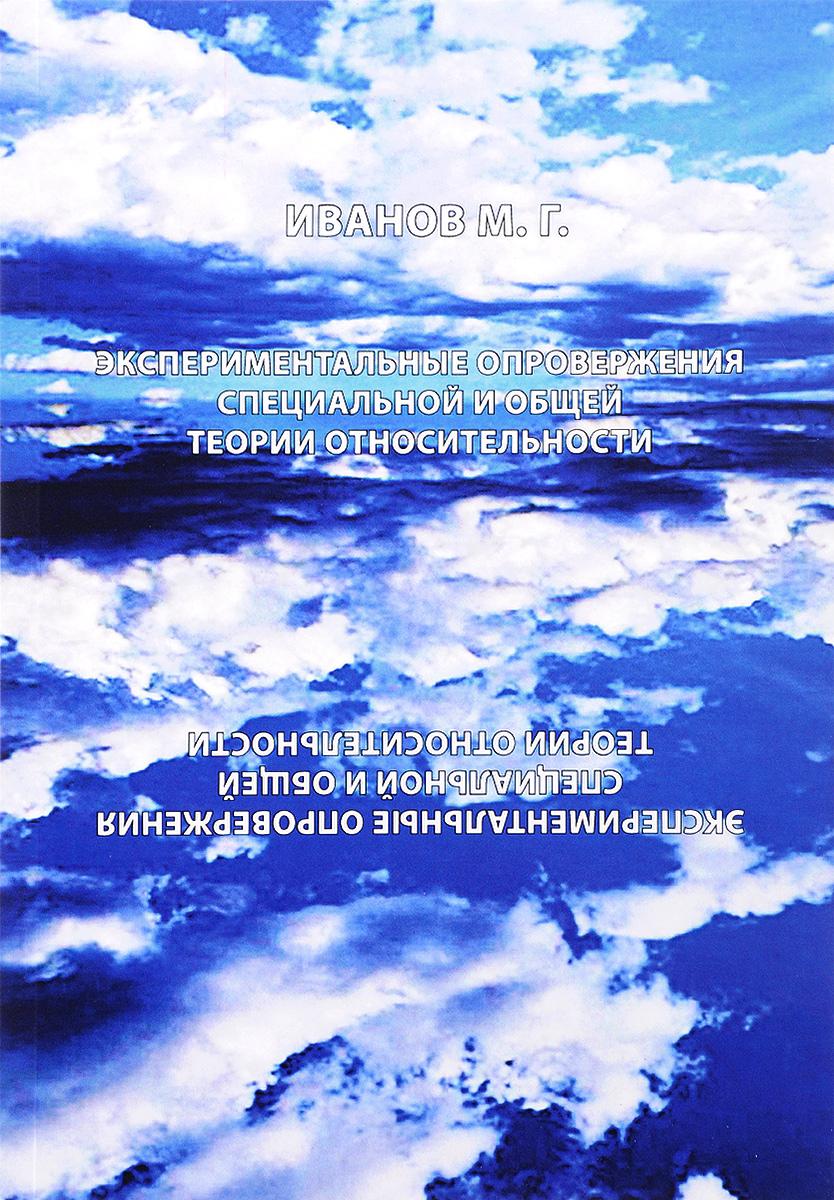 М. Г. Иванов Экспериментальные опровержения специальной и общей теории относительности михаил иванов экспериментальное опровержение специальной и общей теории относительности