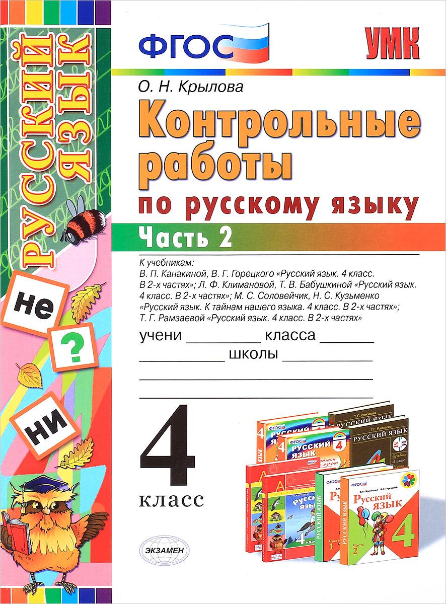 Русский язык. 4 класс. Контрольные работы. Часть 2