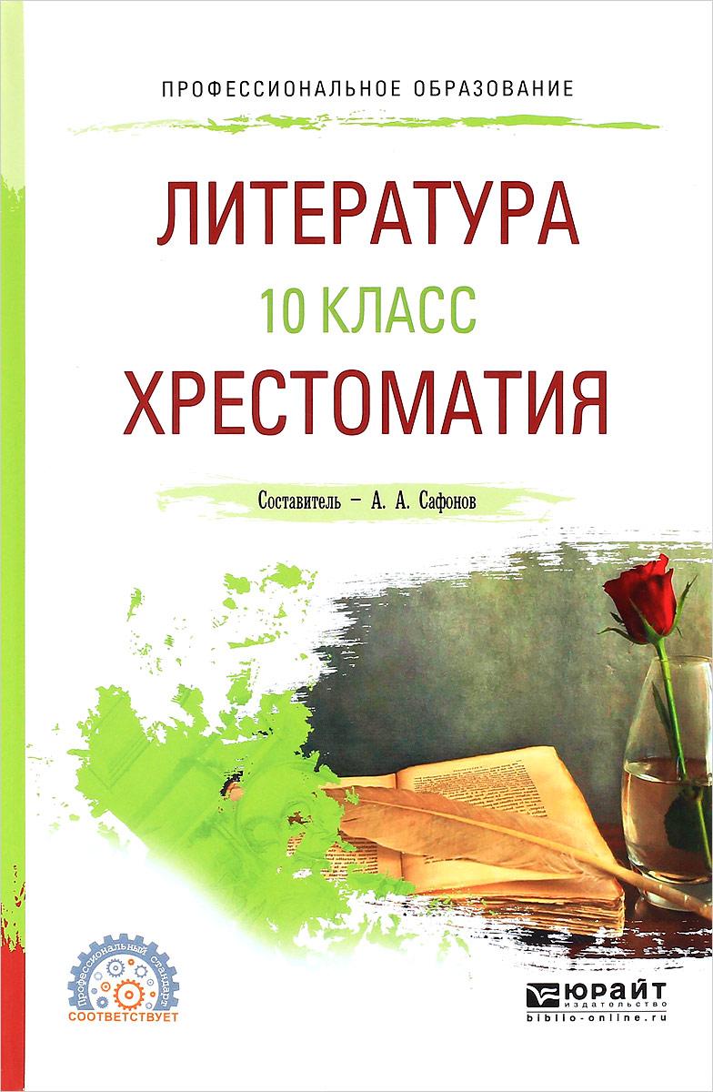 Литература. 10 класс. Хрестоматия. Учебное пособие