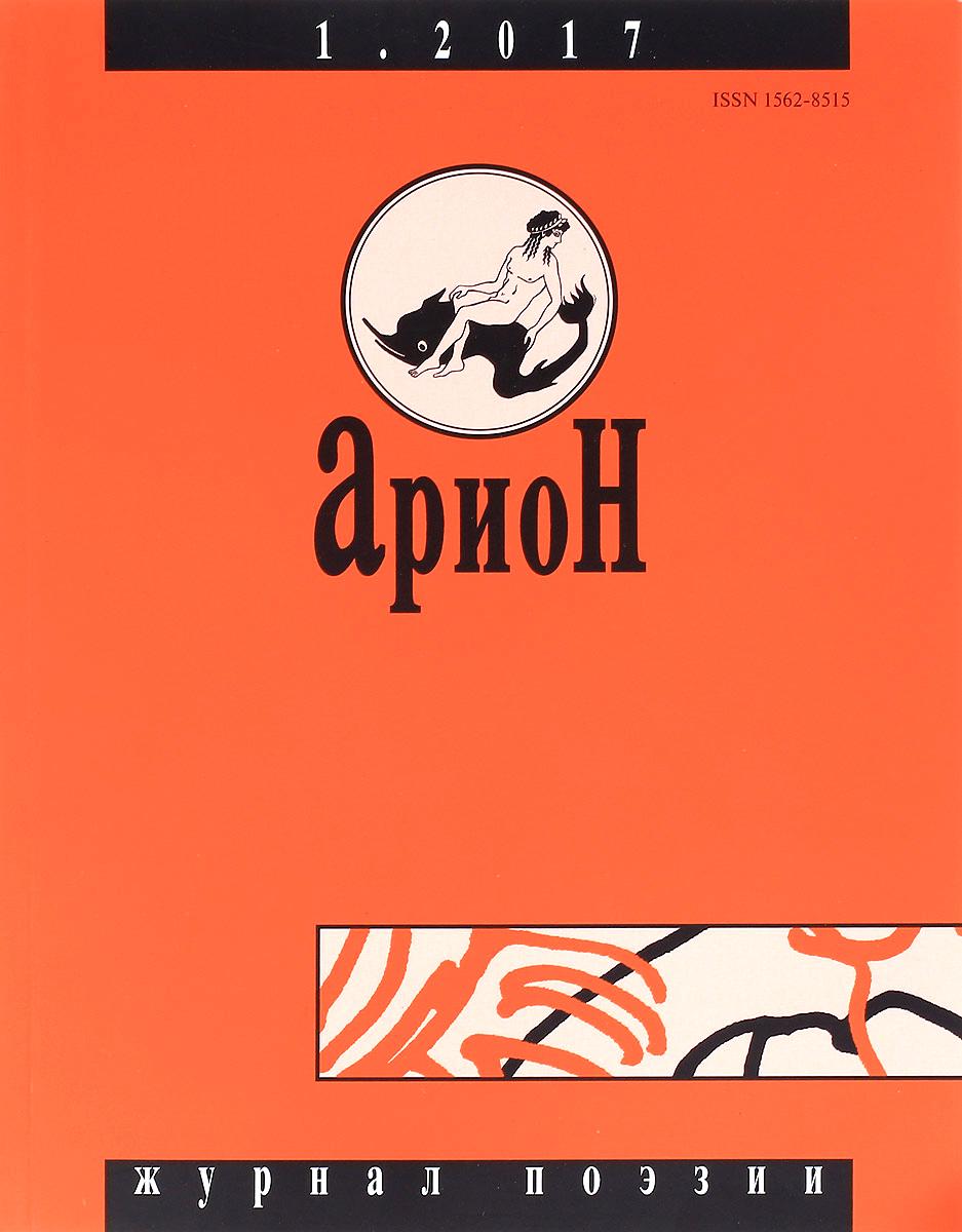 Арион, №1(93), 2017