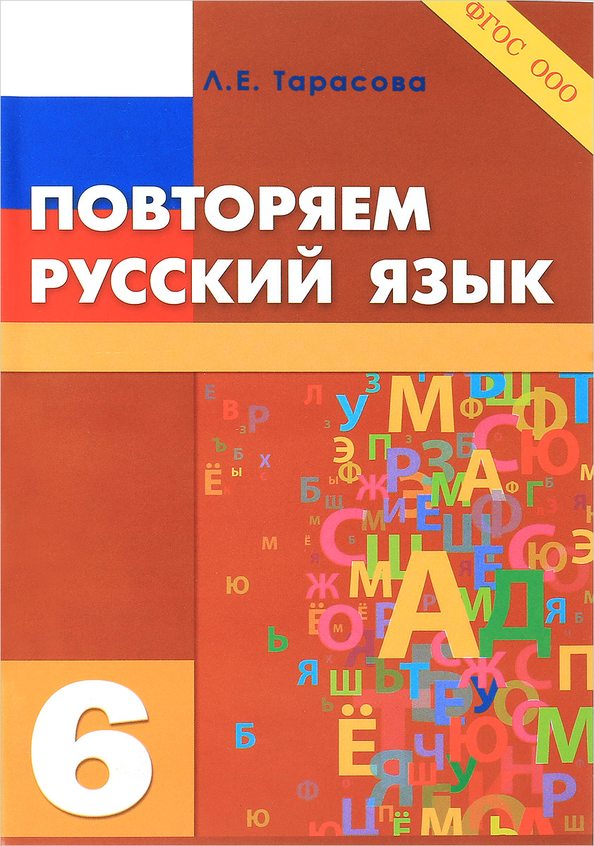 Л. Е. Тарасова Повторяю русский язык. 6 класс