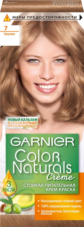 Garnier Стойкая питательная крем-краска для волос Color Naturals, оттенок 7, КапучиноC4035425Крем-краска Garnier Color Naturals содержит масла оливы, авокадо и карите, которые питают волосы во время окрашивания. В результате цвет получается насыщенным и стойким, а волосы становятся мягкими и шелковистыми. 100% закрашивание седины. Узнай больше об окрашивании на http://coloracademy.ru/. В состав упаковки входит: флакон с молочком-проявителем (60 мл); тюбик с обесцвечивающим кремом (40 мл); 2 упаковки с обесцвечивающим порошком (2,5 г); крем-уход после окрашивания (10 мл);инструкция; пара перчаток.