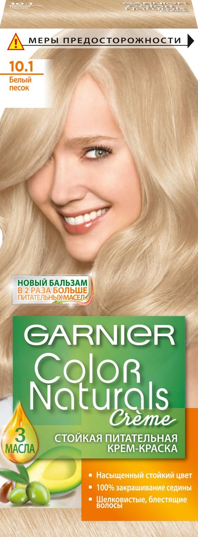 Garnier Стойкая питательная крем-краска для волос Color Naturals, оттенок 10.1, Белый песокC4563025Крем-краска Garnier Color Naturals содержит масла оливы, авокадо и карите, которые питают волосы во время окрашивания. В результате цвет получается насыщенным и стойким, а волосы становятся мягкими и шелковистыми. 100% закрашивание седины. Узнай больше об окрашивании на http://coloracademy.ru/. В состав упаковки входит: флакон с молочком-проявителем (60 мл); тюбик с обесцвечивающим кремом (40 мл); 2 упаковки с обесцвечивающим порошком (2,5 г); крем-уход после окрашивания (10 мл);инструкция; пара перчаток.