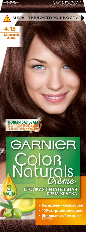Garnier Стойкая питательная крем-краска для волос Color Naturals, оттенок 4.15, Морозный каштанC4444910Крем-краска Garnier Color Naturals содержит масла оливы, авокадо и карите, которые питают волосы во время окрашивания. В результате цвет получается насыщенным и стойким, а волосы становятся мягкими и шелковистыми. 100% закрашивание седины. Узнай больше об окрашивании на http://coloracademy.ru/. В состав упаковки входит: флакон с молочком-проявителем (60 мл); тюбик с обесцвечивающим кремом (40 мл); 2 упаковки с обесцвечивающим порошком (2,5 г); крем-уход после окрашивания (10 мл);инструкция; пара перчаток.