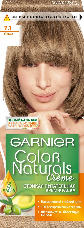 Garnier Стойкая питательная крем-краска для волос Color Naturals, оттенок 7.1, ОльхаC4035825Крем-краска Garnier Color Naturals содержит масла оливы, авокадо и карите, которые питают волосы во время окрашивания. В результате цвет получается насыщенным и стойким, а волосы становятся мягкими и шелковистыми. 100% закрашивание седины.Узнай больше об окрашивании на http://coloracademy.ru/.В состав упаковки входит: флакон с молочком-проявителем (60 мл); тюбик с обесцвечивающим кремом (40 мл); 2 упаковки с обесцвечивающим порошком (2,5 г); крем-уход после окрашивания (10 мл);инструкция; пара перчаток.