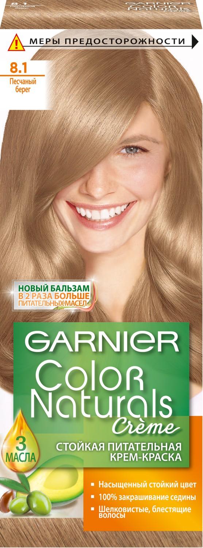 Garnier Стойкая питательная крем-краска для волос Color Naturals, оттенок 8.1, Песчаный берегC4035925Крем-краска Garnier Color Naturals содержит масла оливы, авокадо и карите, которые питают волосы во время окрашивания. В результате цвет получается насыщенным и стойким, а волосы становятся мягкими и шелковистыми. 100% закрашивание седины. Узнай больше об окрашивании на http://coloracademy.ru/. В состав упаковки входит: флакон с молочком-проявителем (60 мл); тюбик с обесцвечивающим кремом (40 мл); 2 упаковки с обесцвечивающим порошком (2,5 г); крем-уход после окрашивания (10 мл);инструкция; пара перчаток.