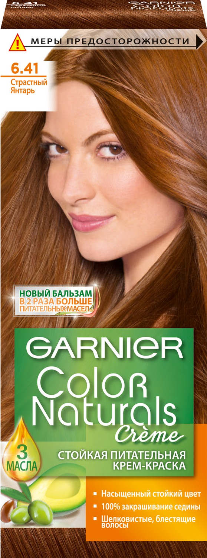 Garnier Стойкая питательная крем-краска для волос Color Naturals, оттенок 6.41, Страстный янтарьC4556125Крем-краска Garnier Color Naturals содержит масла оливы, авокадо и карите, которые питают волосы во время окрашивания. В результате цвет получается насыщенным и стойким, а волосы становятся мягкими и шелковистыми. 100% закрашивание седины. Узнай больше об окрашивании на http://coloracademy.ru/. В состав упаковки входит: флакон с молочком-проявителем (60 мл); тюбик с обесцвечивающим кремом (40 мл); 2 упаковки с обесцвечивающим порошком (2,5 г); крем-уход после окрашивания (10 мл);инструкция; пара перчаток.
