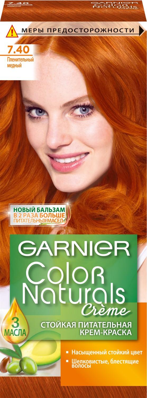 Garnier Стойкая питательная крем-краска для волос Color Naturals, оттенок 7.40, Пленительный медныйC4556225Крем-краска Garnier Color Naturals содержит масла оливы, авокадо и карите, которые питают волосы во время окрашивания. В результате цвет получается насыщенным и стойким, а волосы становятся мягкими и шелковистыми. 100% закрашивание седины. Узнай больше об окрашивании на http://coloracademy.ru/. В состав упаковки входит: флакон с молочком-проявителем (60 мл); тюбик с обесцвечивающим кремом (40 мл); 2 упаковки с обесцвечивающим порошком (2,5 г); крем-уход после окрашивания (10 мл);инструкция; пара перчаток.