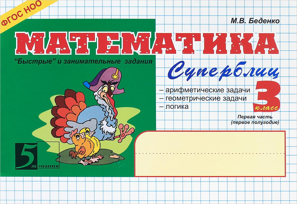 М. В. Беденко Математика. Суперблиц. 3 класс. 1 полугодие