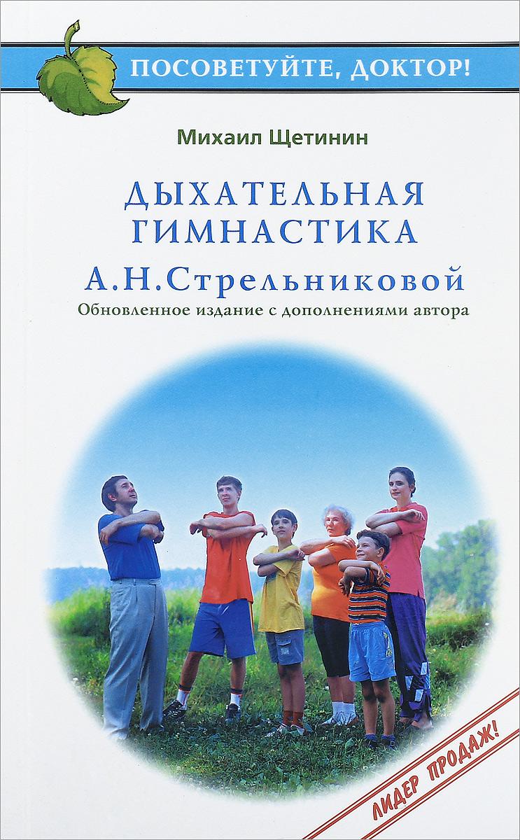 Дыхательная гимнастика А. Н. Стрельниковой. Михаил Щетинин