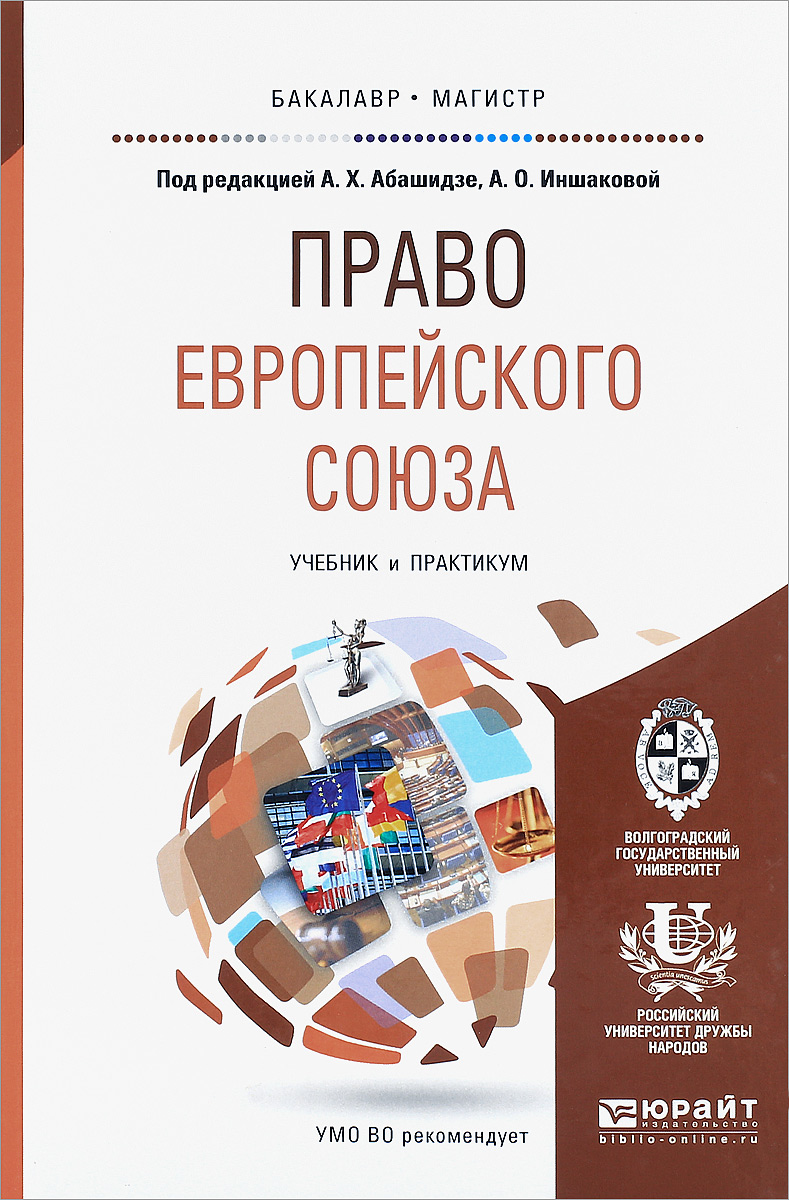 Право Европейского Союза. Учебник и практикум dino ricci select dino ricci select di034awqyw49