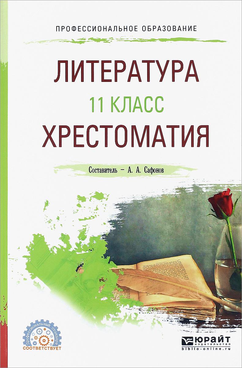 Литература. 11 класс. Хрестоматия. Учебное пособие