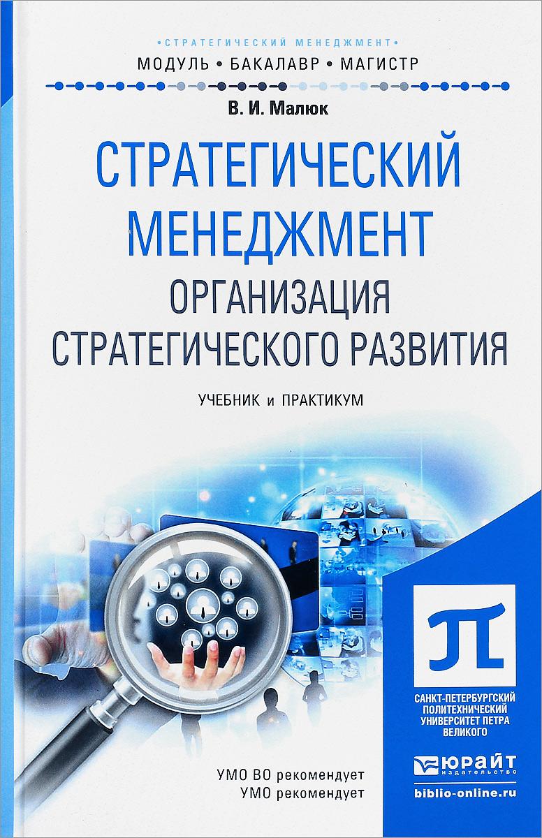В. И. Малюк Стратегический менеджмент. Организация стратегического развития. Учебник и практикум