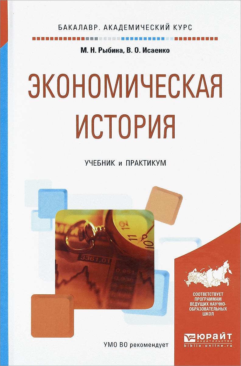 Экономическая история. Учебник и практикум