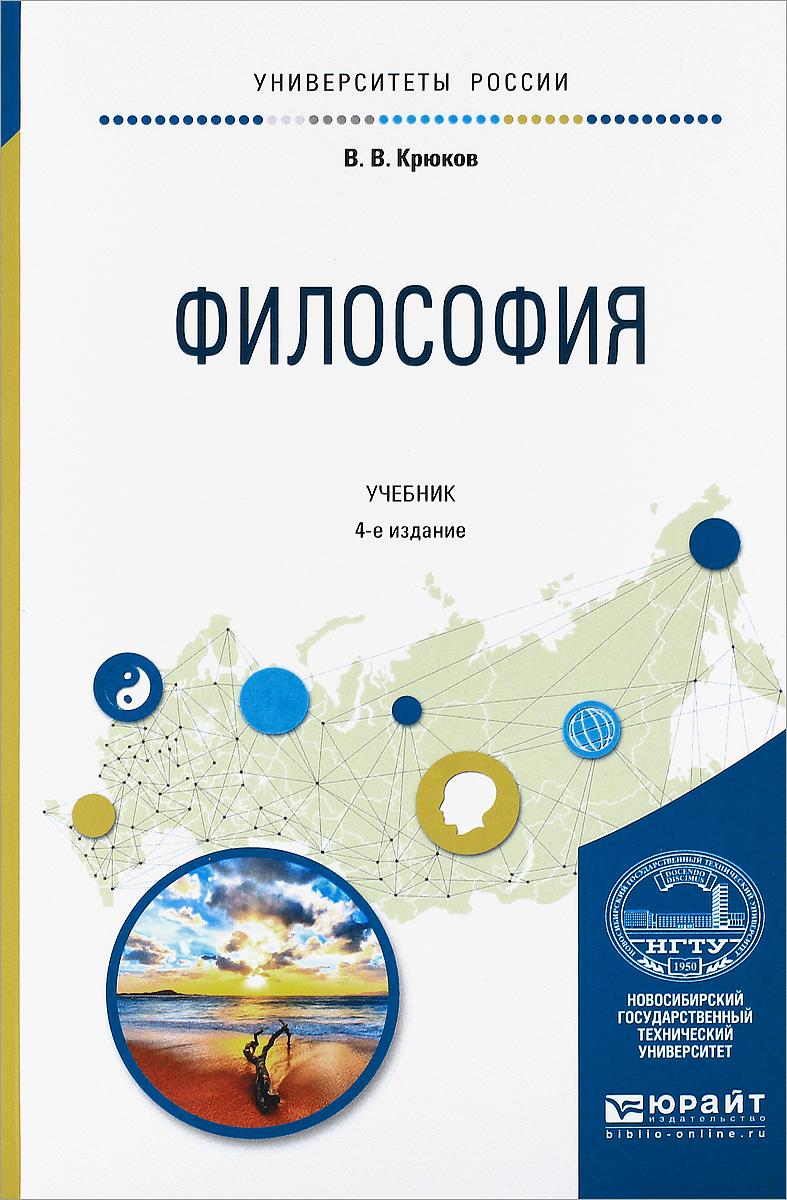 В. В. Крюков Философия. Учебник учебники проспект философия учебник 6 е изд