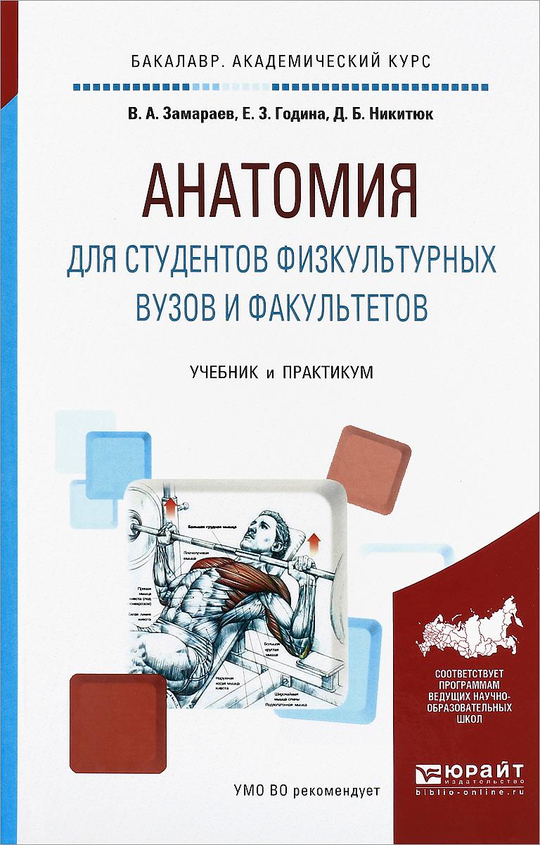 Анатомия для студентов физкультурных вузов и факультетов. Учебник и практикум
