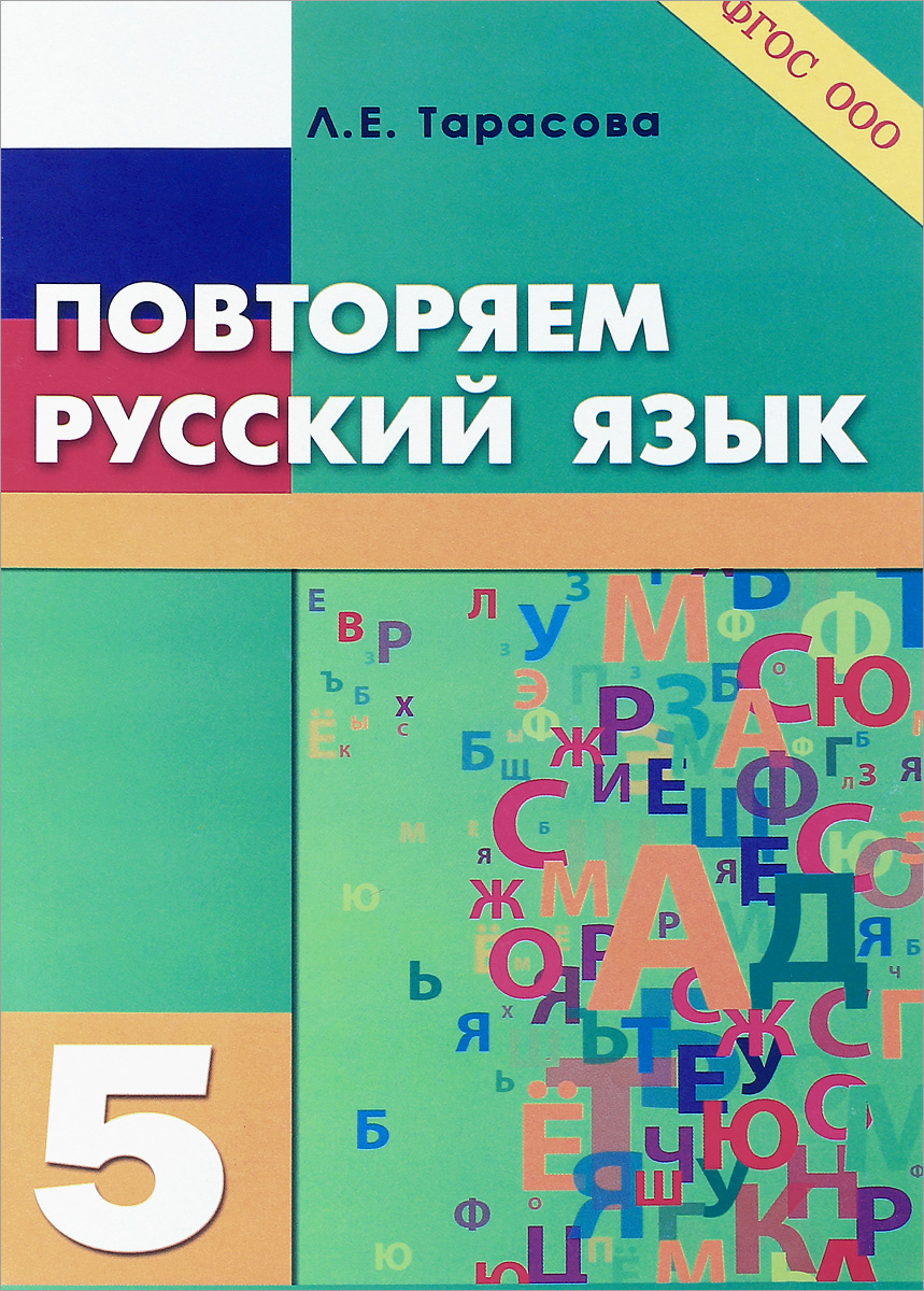 Л. Е. Тарасова Повторяем русский язык. 5 класс