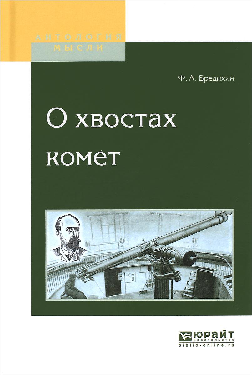 Ф. А. Бредихин О хвостах комет
