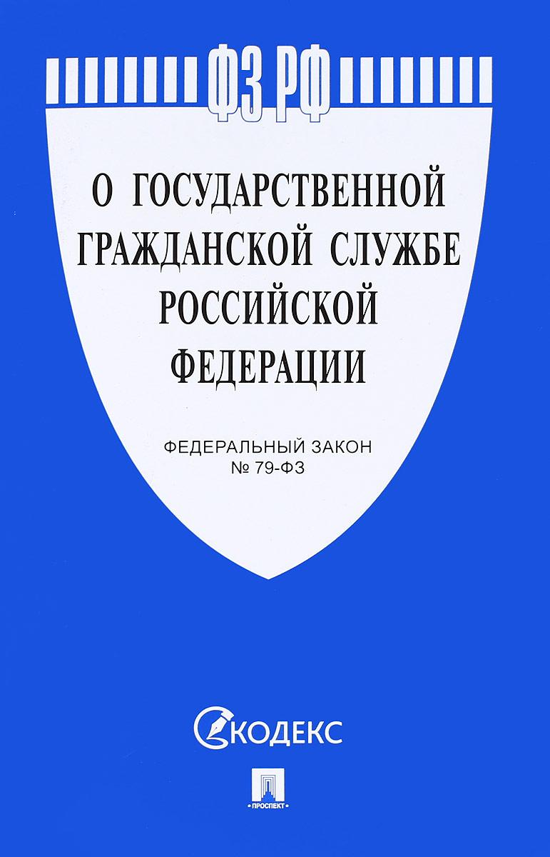 Федеральный закон «О государственной гражданской службе Российской Федерации» фз о гос гражданской службе рф