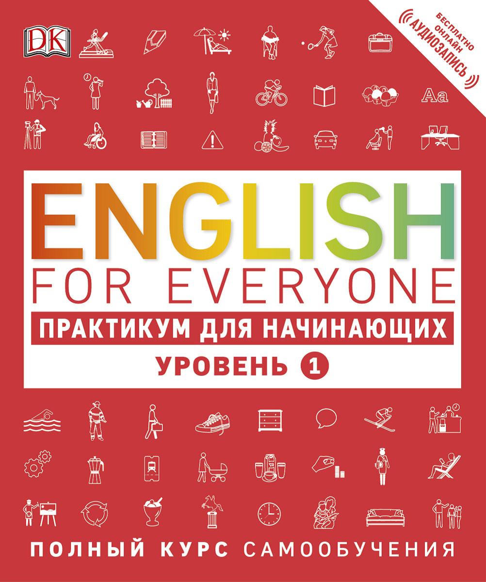 Бут Томас English for Everyone. Практикум для начинающих. Уровень 1 бут томас english for everyone практикум для начинающих уровень 1