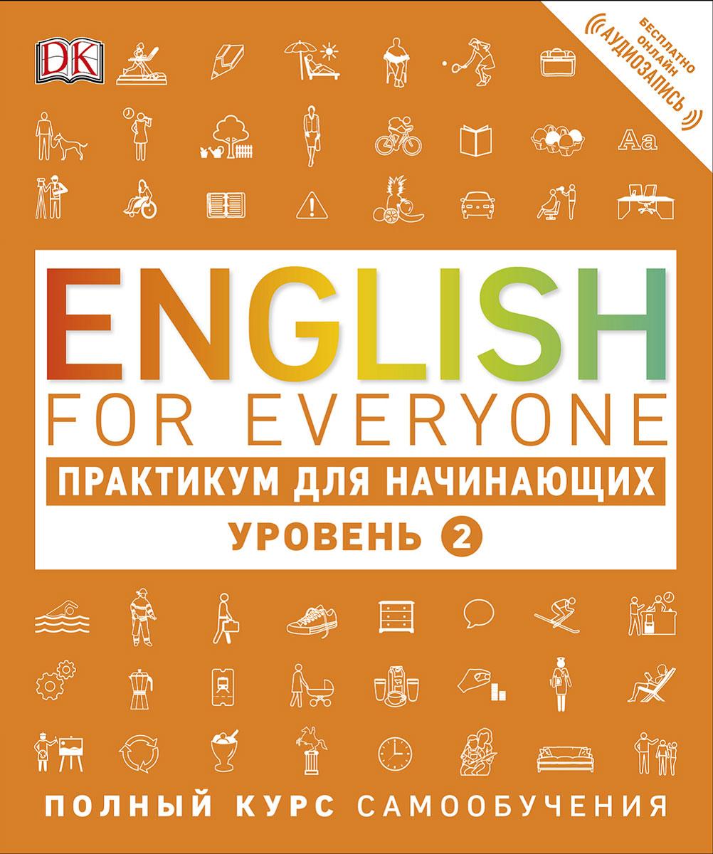 Бут Томас English for Everyone. Практикум для начинающих. Уровень 2 ISBN: 978-5-699-94287-9