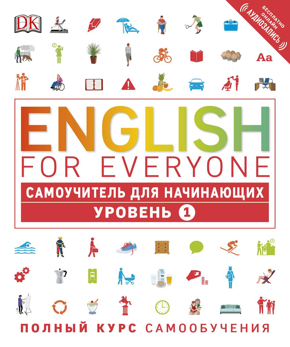 Хардинг Рейчел English for Everyone. Самоучитель для начинающих. Уровень 1 english today лингафонный разговорный курс для самообучения