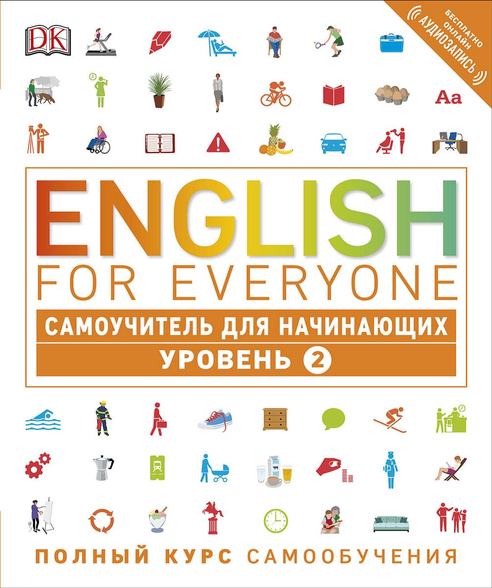English for Everyone. Самоучитель для начинающих. Уровень 2 english today лингафонный разговорный курс для самообучения