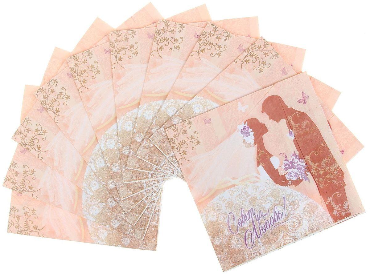 Набор салфеток для декупажа Арт Узор Свадьба, 33 х 33 см, 10 шт1035335Набор салфеток для декупажа изготовлен из тонкой, но качественной бумаги. Легко приклеится к основе и сохранит при этом насыщенность красок и четкость линий.Создавайте свои уникальные шедевры!