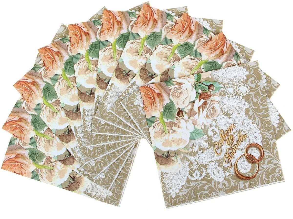Набор салфеток для декупажа Арт Узор Свадебная, 33 х 33 см, 10 шт1035359Над дизайном этой декупажной карты трудились настоящие профессионалы. Именно поэтому она получилась такая красивая и необычная. С её помощью можно быстро, просто и невероятно стильно оформить любой предмет интерьера, сувенир или подарок.Набор салфеток для декупажа изготовлен из тонкой, но качественной бумаги. Легко приклеится к основе и сохранит при этом насыщенность красок и чёткость линий.Создавайте свои уникальные шедевры!Стильная набор салфеток для декупажа (10 штук) Свадебная изготовлена из тонкой качественной бумаги, которая легко ложится даже на самые сложные участки поверхности. С её помощью можно легко декорировать практически любые предметы интерьера, сувениры и подарки для друзей и родных.