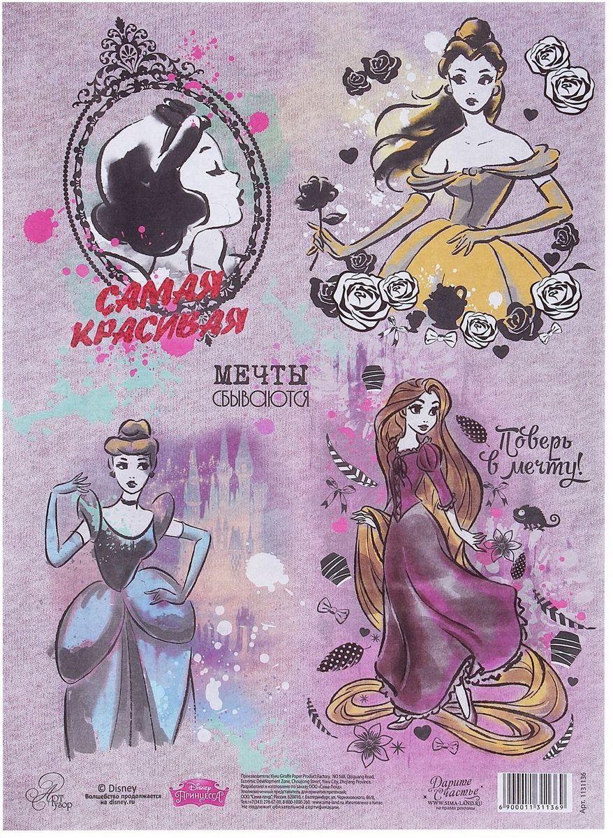 Декупажная карта Disney Принцессы. Самая красивая, 21 х 29,7 см