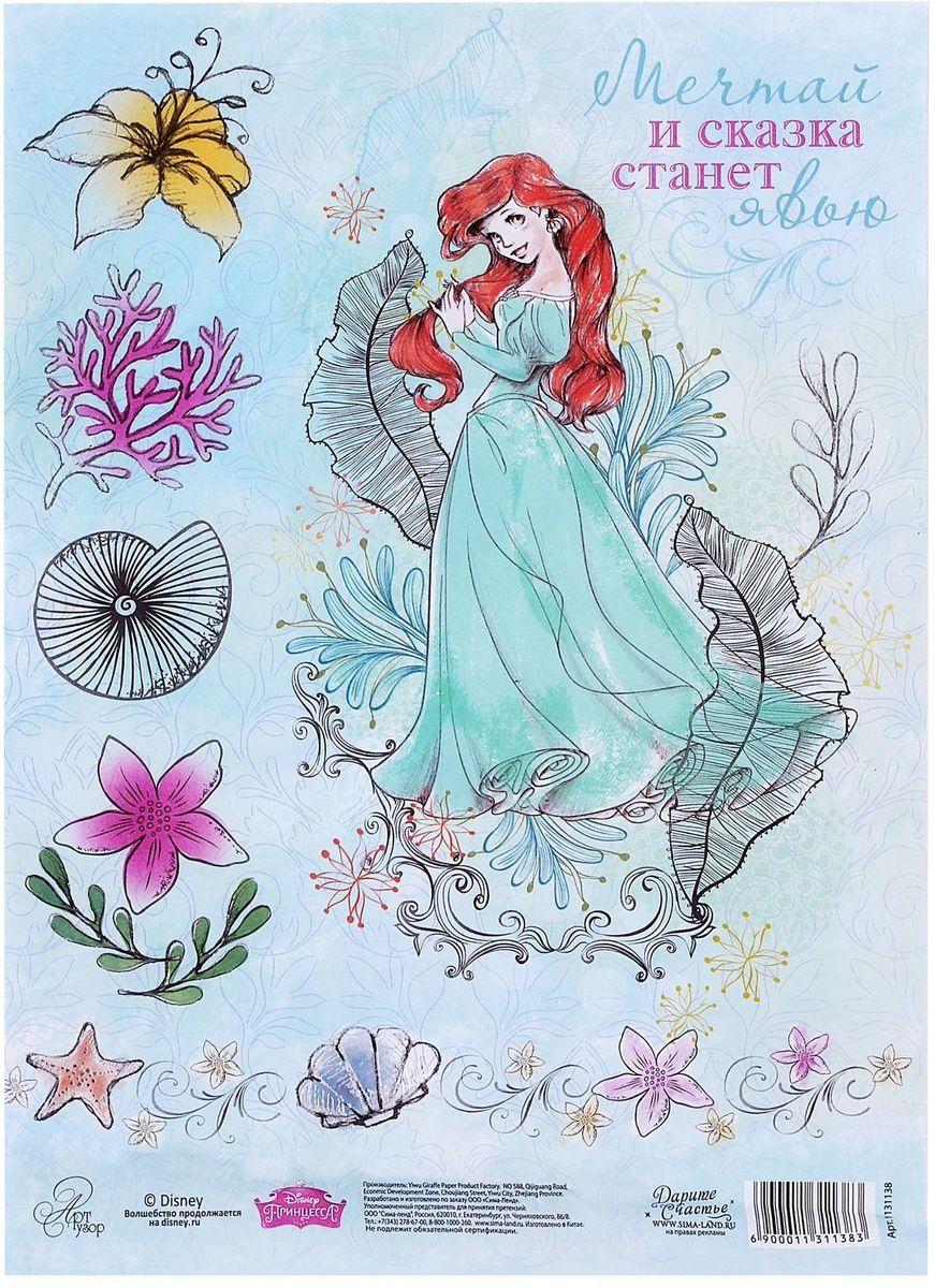 Декупажная карта Disney Принцессы. Мечтай, 21 х 29,7 см