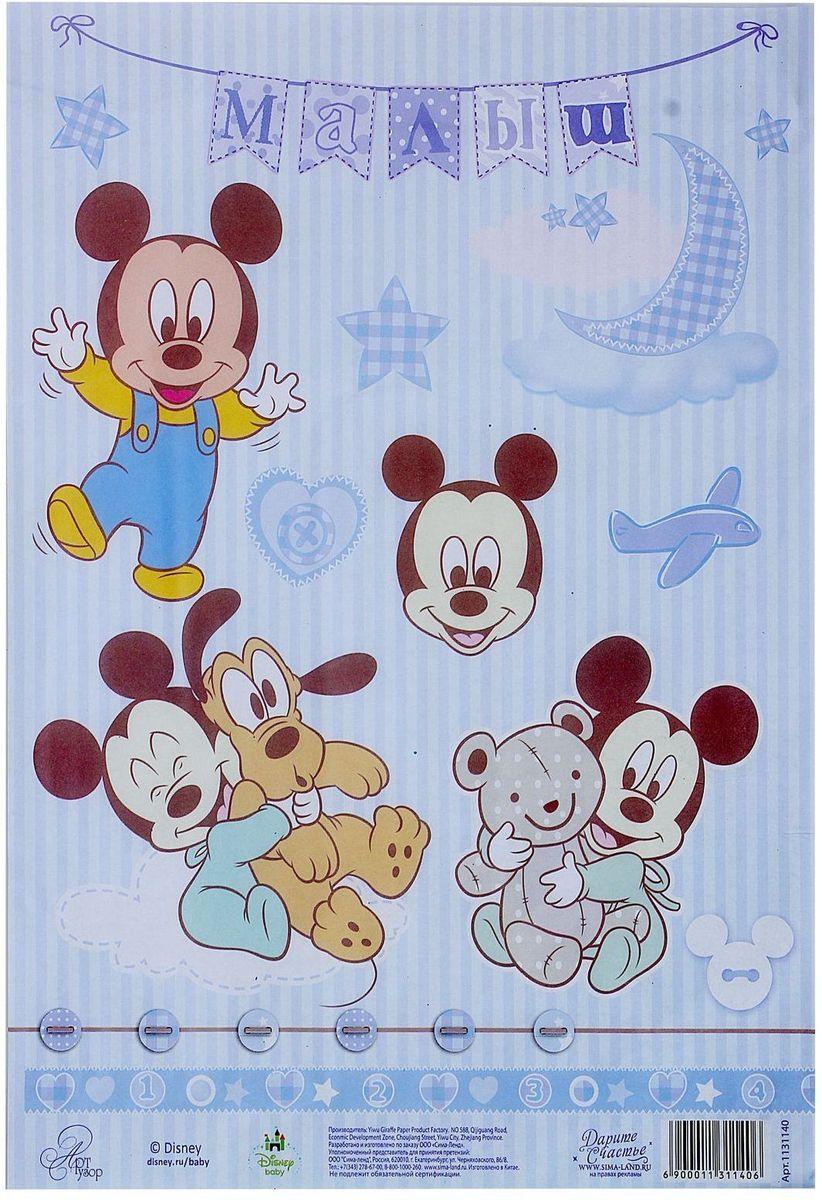 Декупажная карта Disney Микки Маус. Малыш, 21 х 29,7 см1131140Создавайте шедевры своими руками!С помощью декупажной карты можно быстро, просто и стильно украсить любые предметы интерьера, сувениры или подарки, сделав их по-настоящему оригинальными и эксклюзивными. Она отлично подойдет для декупажа как больших, так и маленьких поверхностей, сохранив при этом свой насыщенный цвет. Дополнительно вам понадобятся только ножницы, кисть и клей (обычный ПВА или специальный для декупажа).Каждый лист аккуратно упакован в индивидуальный пакет с европетлей, поэтому не повредится при перевозке и хранении.