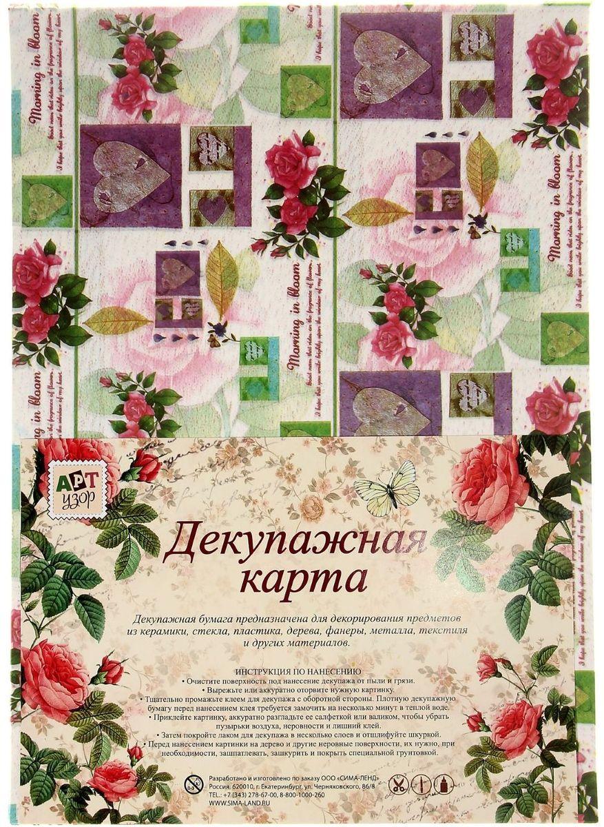 Декупажная карта Арт Узор Романтика, 21 х 29,5 см