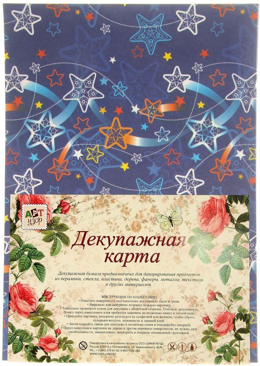 Декупажная карта Арт Узор Звездное небо, 21 х 29,5 см889296Создавайте шедевры своими руками!С помощью декупажной карты можно быстро, просто и стильно украсить любые предметы интерьера, сувениры или подарки, сделав их по-настоящему оригинальными и эксклюзивными. Она отлично подойдёт для декупажа как больших, так и маленьких поверхностей, сохранив при этом свой насыщенный цвет. Дополнительно вам понадобятся только ножницы, кисть и клей (обычный ПВА или специальный для декупажа).Каждый лист аккуратно упакован в индивидуальный пакет с европетлёй, поэтому не повредится при перевозке и хранении.Техника «декупаж»пользовалась популярностью еще со времен французского короля Людовика XVI, но только у них не было таких великолепных декупажных карт, как эта! В чем же главное преимущество этого изделия?Во-первых, бумага специально разработана для этой «древней» техники нанесения рисунка на предмет: она лучше прилегает, получается на много меньше складок и пузырей, чем обычная бумага.Во-вторых, взгляд сразу падает на высокое качество печати: без разводов, зернистости. И наблюдается исключительная яркость, которая не тускнеет и не выгорает со временем.В-третьих, эти декупажные карты выдерживают многочисленные сгибания, температурные перепады, и даже влагу.Пусть эта декупажная карта плотность 38 гр Звездное небо отвечает всем Вашим требованиям и исполнит все Ваши творческие задумки.