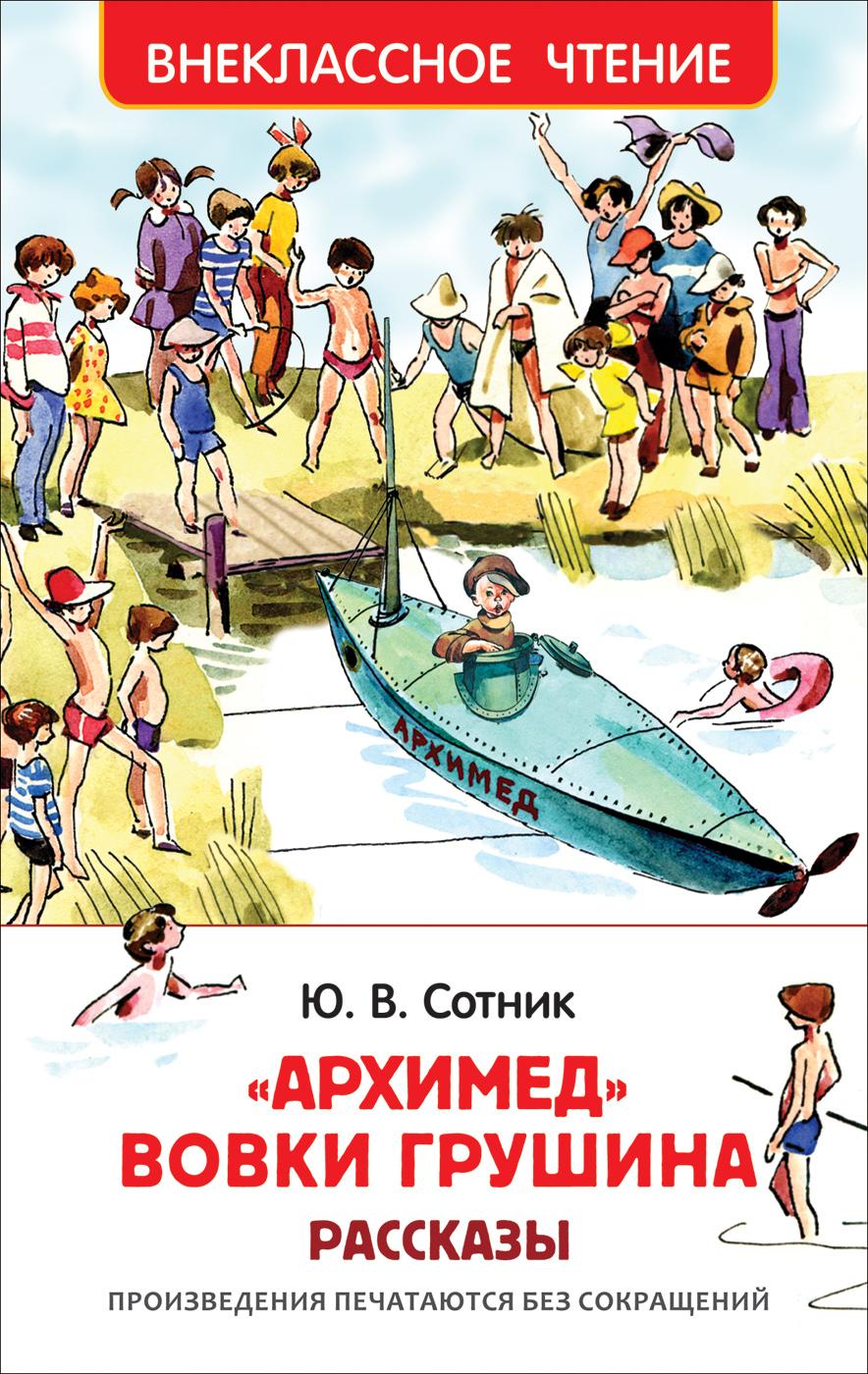 """""""Архимед"""" Вовки Грушина"""