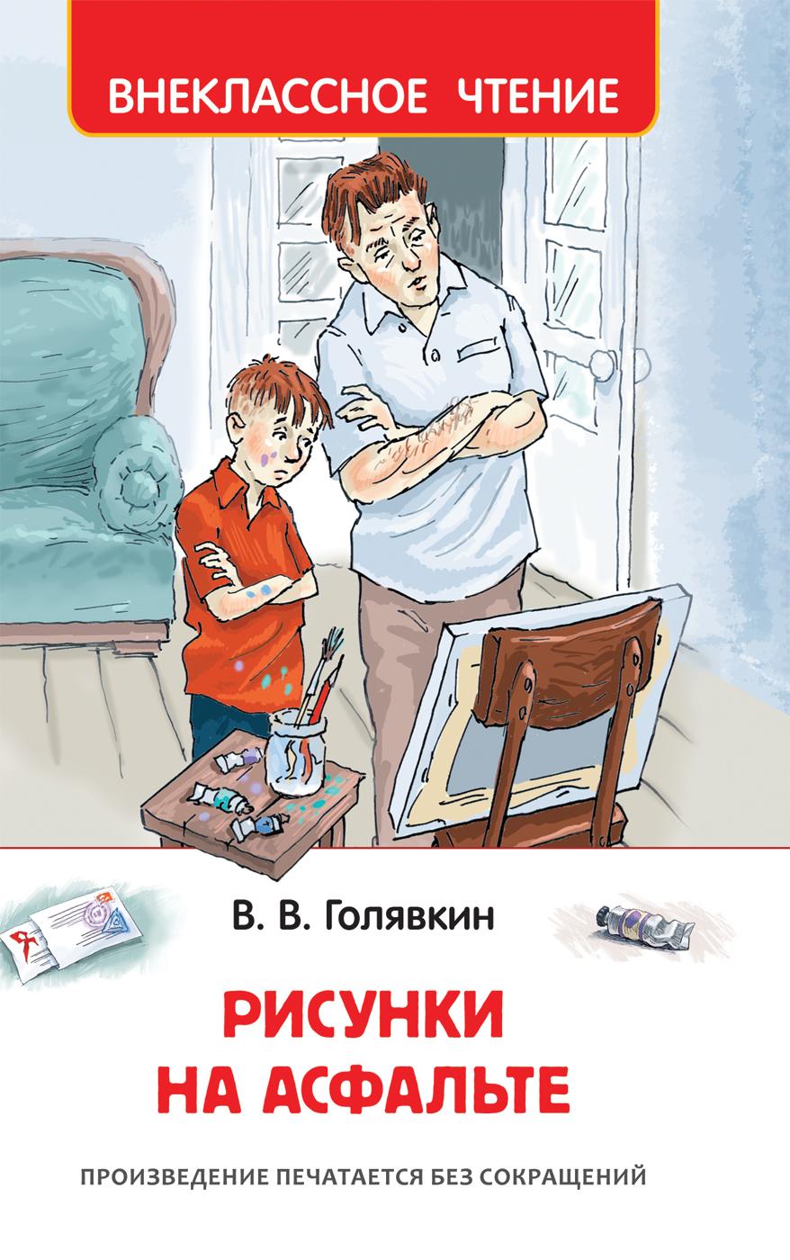 В. В. Голявкин Рисунки на асфальте голявкин в в карусель в голове рассказы и повесть