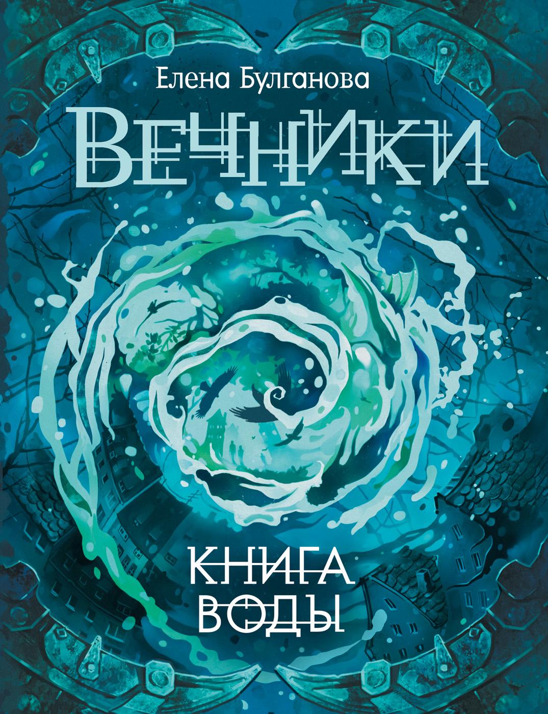 Булганова Е. Вечники. Книга 1. Книга воды