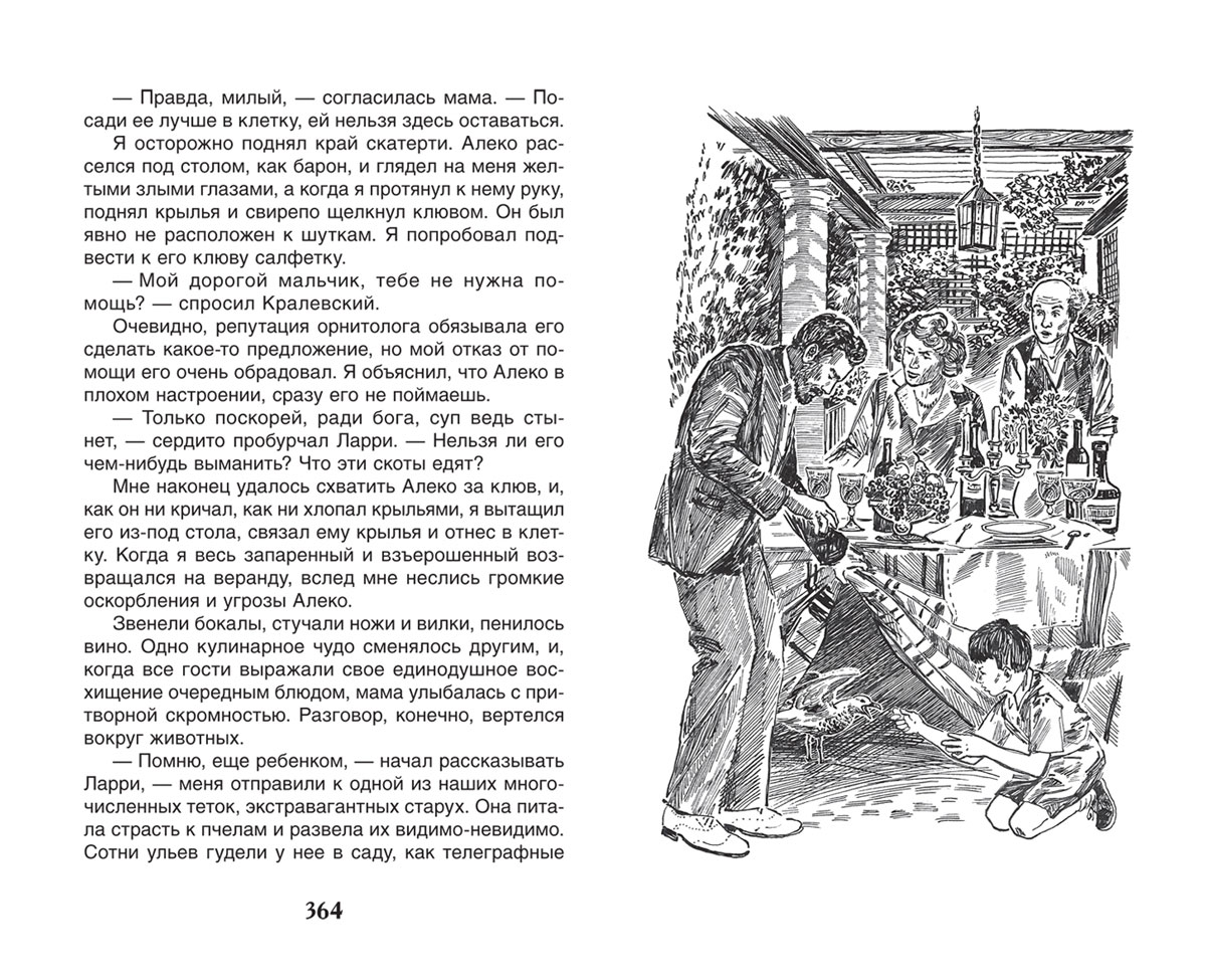 thesis on gerald durrell Illustrate the humour to be found in 'my family and other animals' by writing accounts of two appropriate incidents making it clear why you consider them to be amusing the book 'my family and other animals' by gerald durrell was about the author's stay in corfu for five years the language, in.